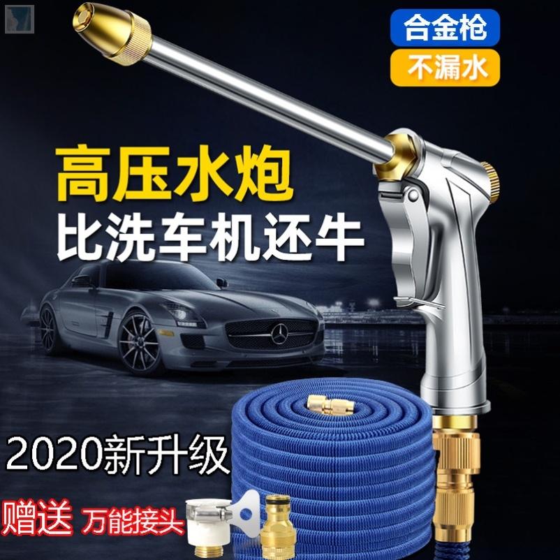 瑞腾升级版合金超高压洗车水枪通水后自动增压水管延长冲劲强力。