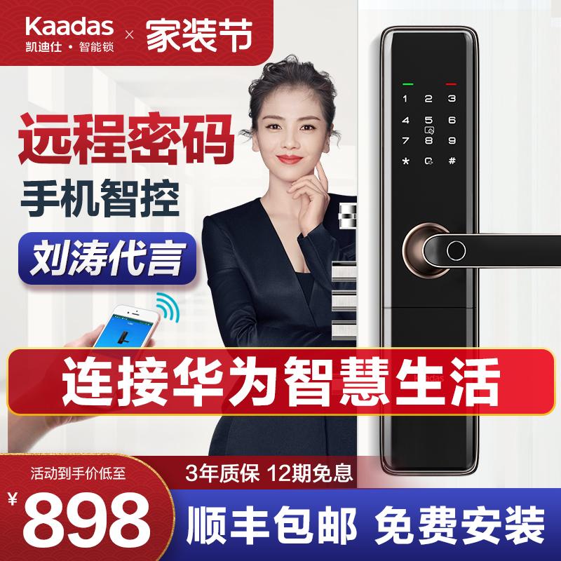 凯迪仕指纹锁家用防盗门智能锁十大品牌密码锁入户门木门电子门锁