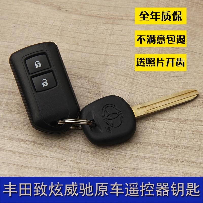 14年丰田威驰致炫致享原厂汽车配件遥控器钥匙电子锁改装芯片。