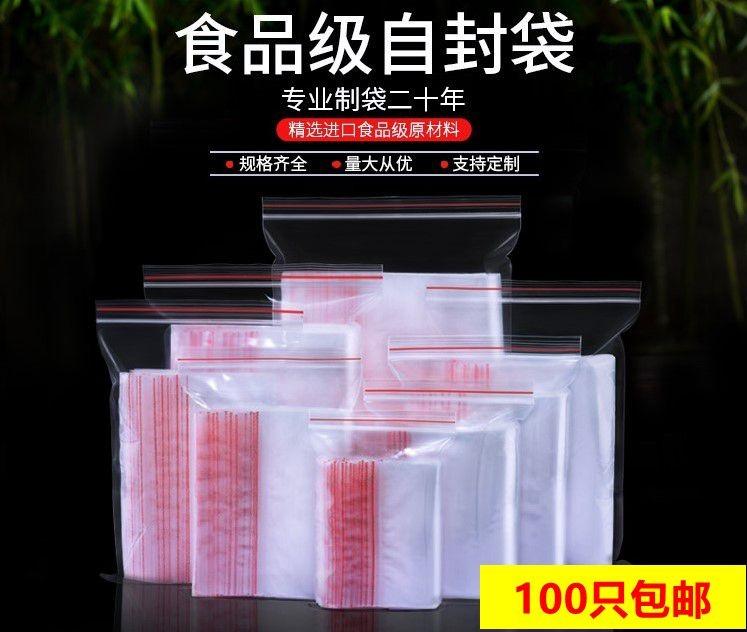 2021 plastic bag, paper bag, self sealing food, disposable tablet bag, extra small sealing bag, packaging and sealing home