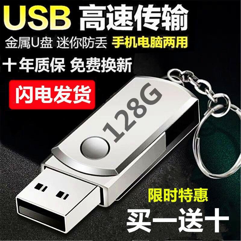 高速u盘128g手机电脑两用u盘64G学生通用金属优盘32G文件U盘16g