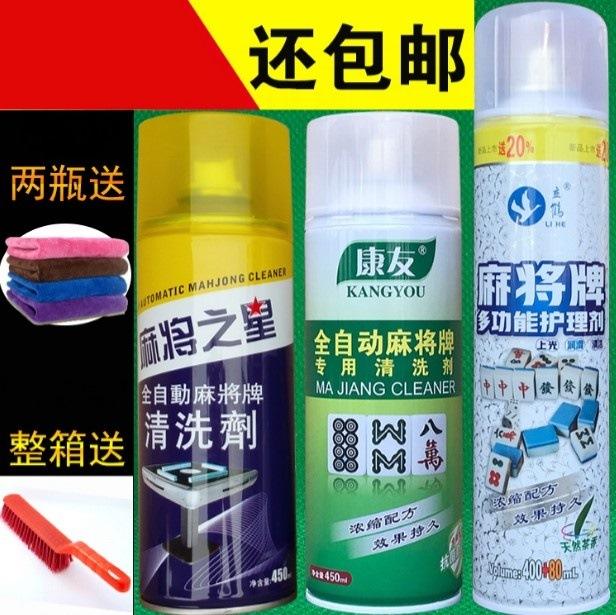 麻将清洗剂油污桌面喷雾洗牌喷剂洗麻将污渍泡沫清理瓶装洗洁剂