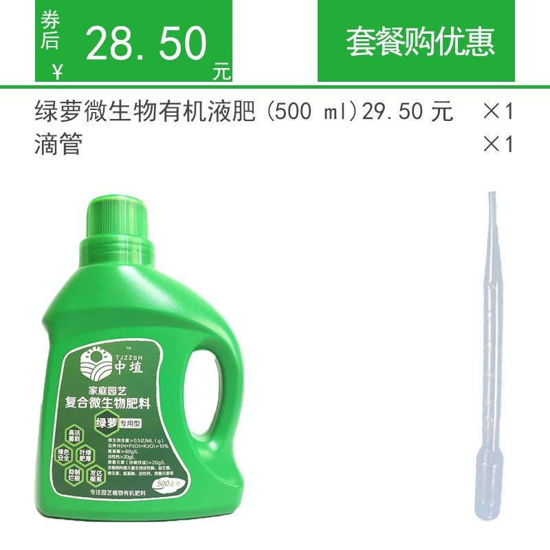 新品绿萝专用营养液家用盆栽大叶绿萝肥料叶子发黄室内微生物有机