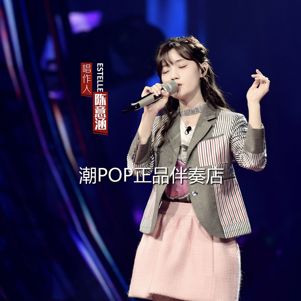Chen Yihan, they said / Im singing as a wav in the original stereo of small planet accompaniment.
