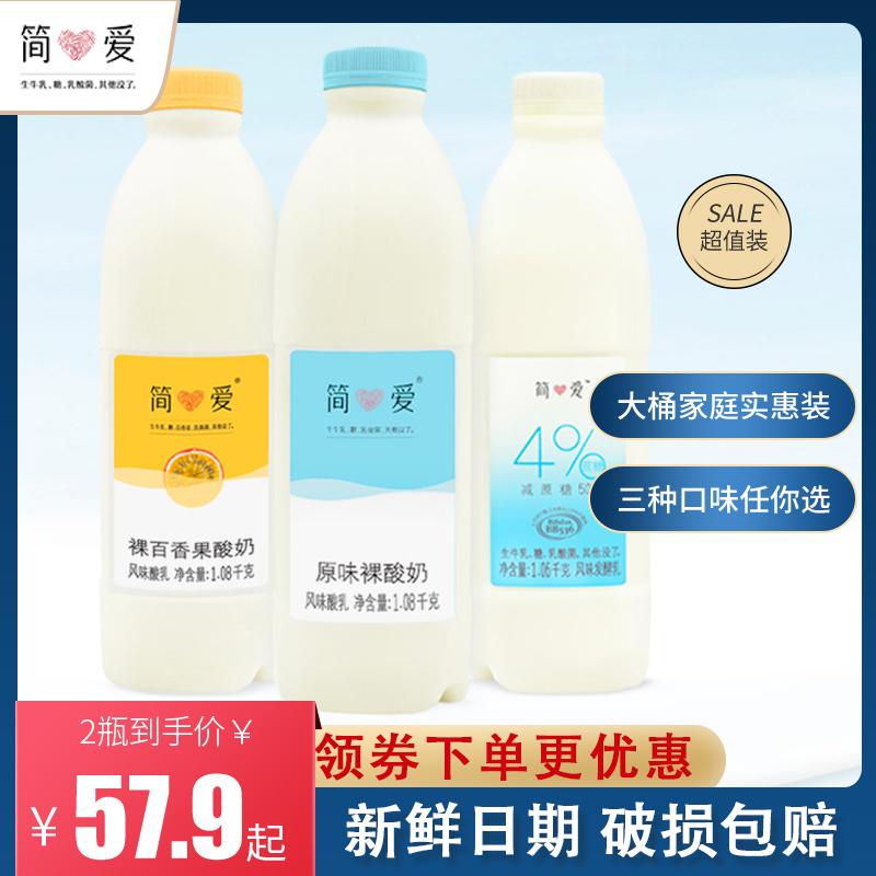 简爱原味百香果裸酸奶1L2桶无蔗糖无添加剂儿童早餐家庭装酸奶