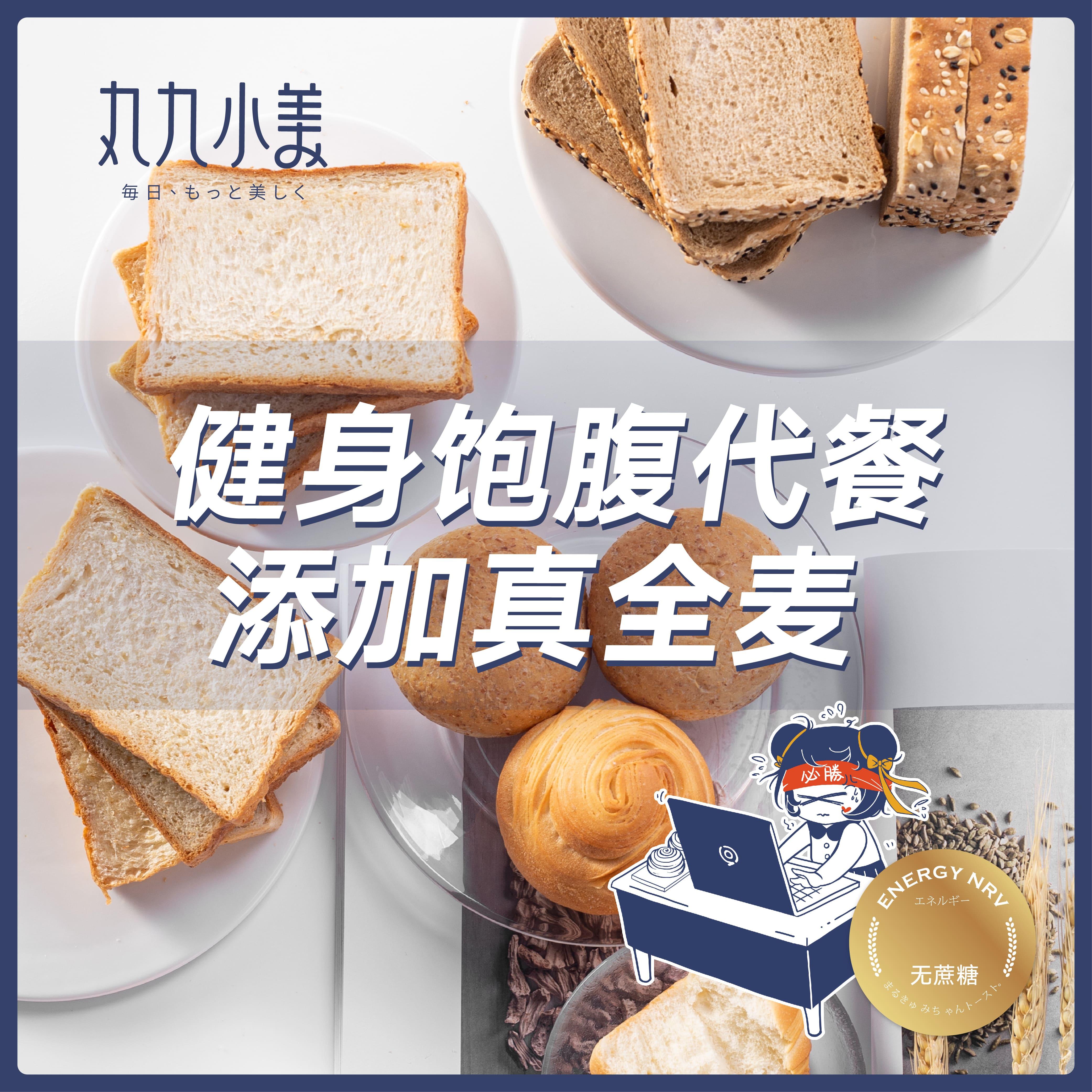 黑麦全麦吐司无添加学生整箱蔗糖