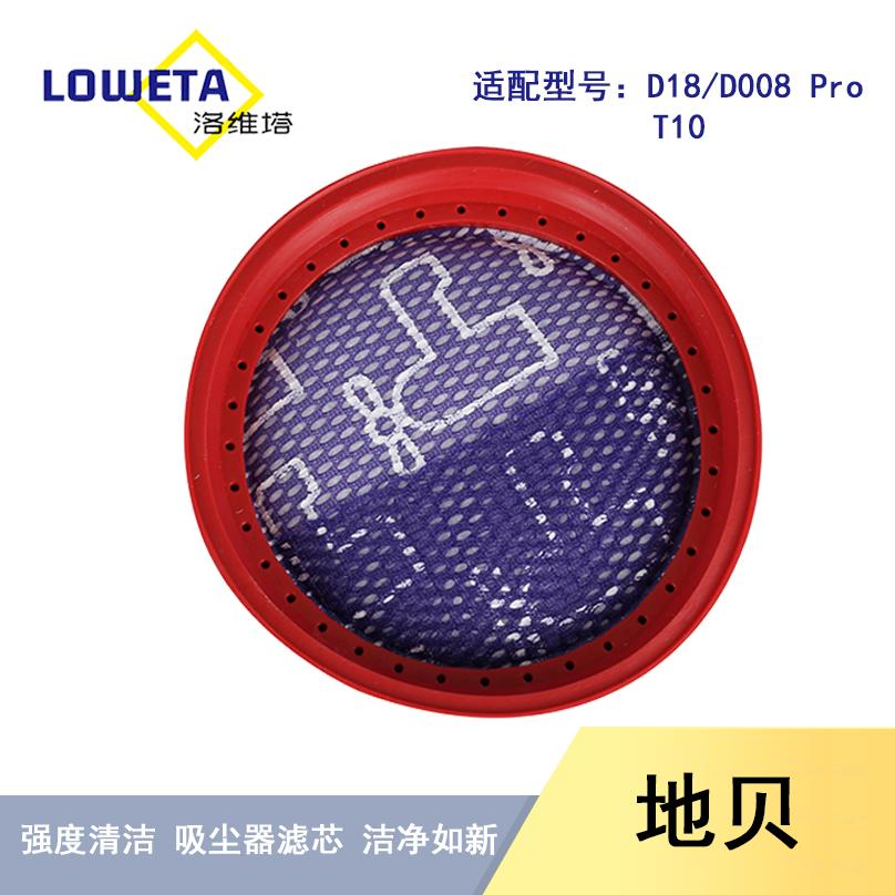 适配地贝无线手持吸尘器配件过滤网D18 D008PRO T10滤芯滤棉海帕