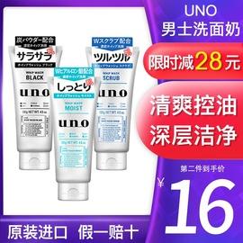 日本资生堂UNO吾诺男士洗面奶专用活性炭控油祛痘去黑头深层洁面