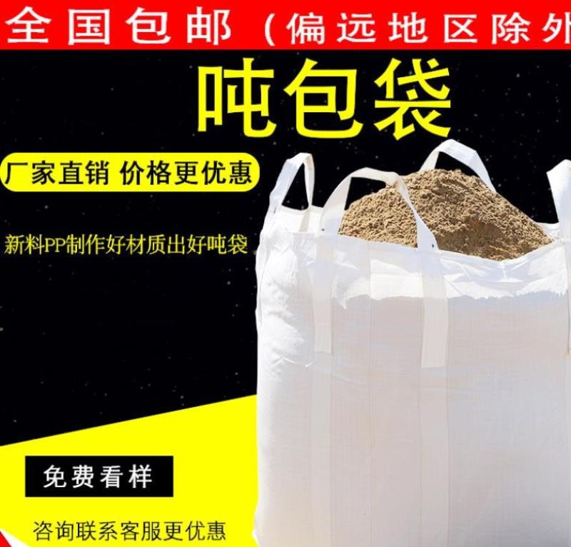 Small new wear-resistant tonnage one ton pier beam thickened ton bag crane bag mineral products new earth sand