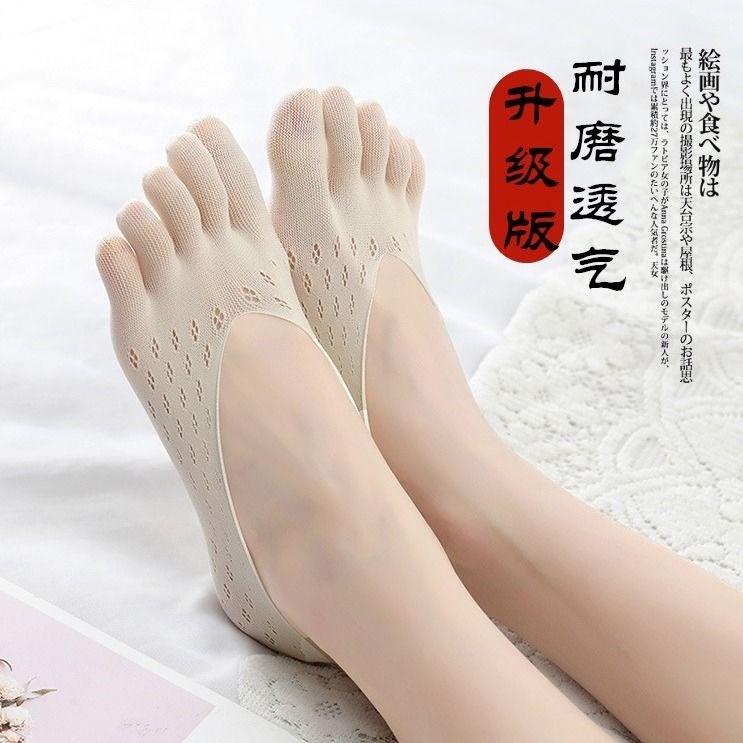 タオバオ仕入れ代行-ibuy99|五指袜|五指袜女丝袜薄款隐形袜子女士运动夏季浅口短款分趾袜超薄船袜女