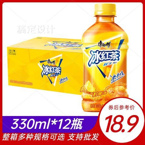 康师傅冰红茶柠檬味330mlx12瓶24瓶迷你小瓶饮料整箱清凉去火饮品