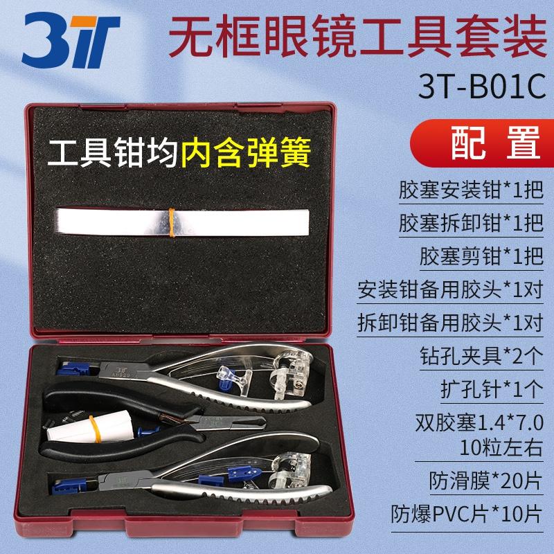 フレームレスメガネ工具クランプセットのフレームクランププラグには、取り外したクリップ付きスプリングが付属します。
