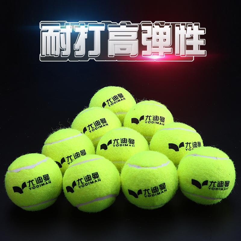 网球专业训练练习耐打耐磨高弹性初学新手比赛专用网球袋装