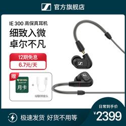 SENNHEISER森海塞尔IE300入耳式高保真HIFI音乐耳机 旗舰店官网