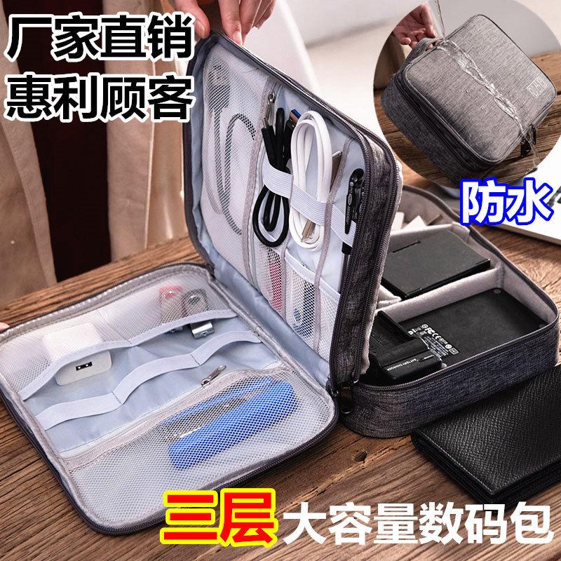 三层防水多功能数据线充电器数码包收纳袋耳机整理包便携U盘耳机
