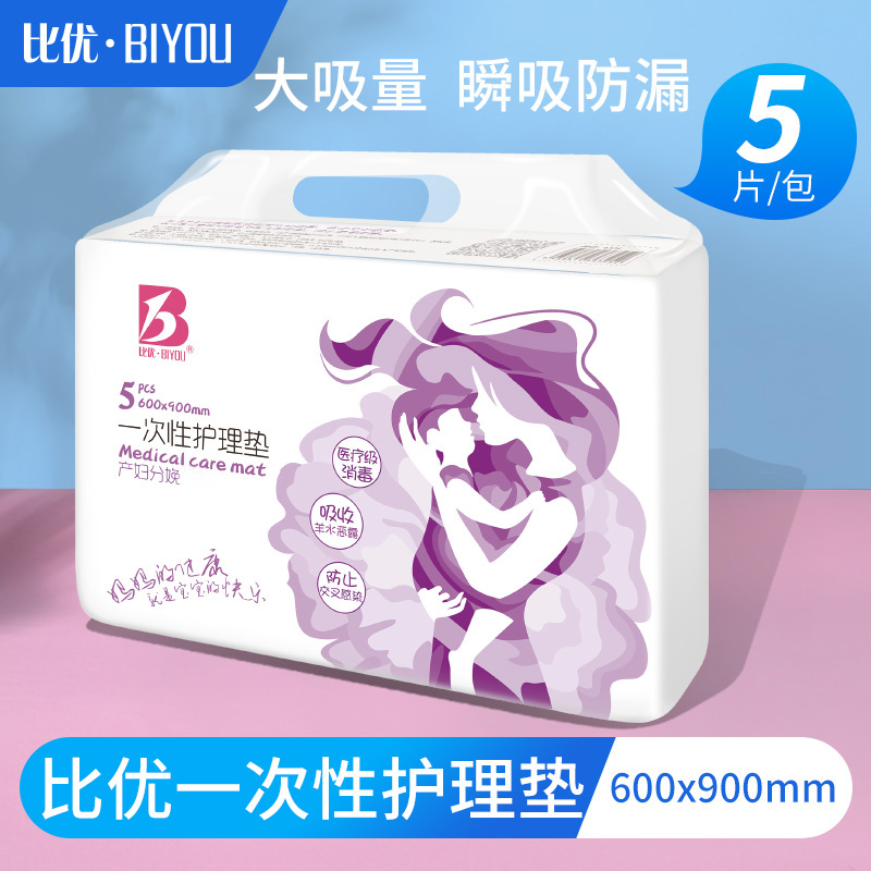 Biyou new disposable puerperal pad, postpartum special care pad, large urine separation pad, bed sheet, menstrual pad