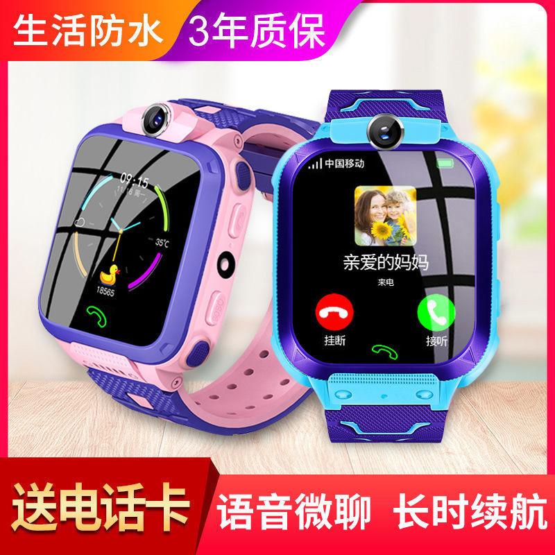 电话手表学生多功能防水儿童电话手表智能手表儿童手表男女防水表淘宝优惠券