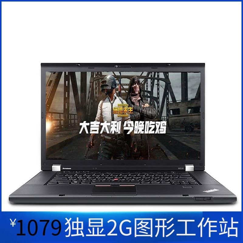 Thinkpad W530四核I7独显图形工作站520游戏本笔记本电脑T