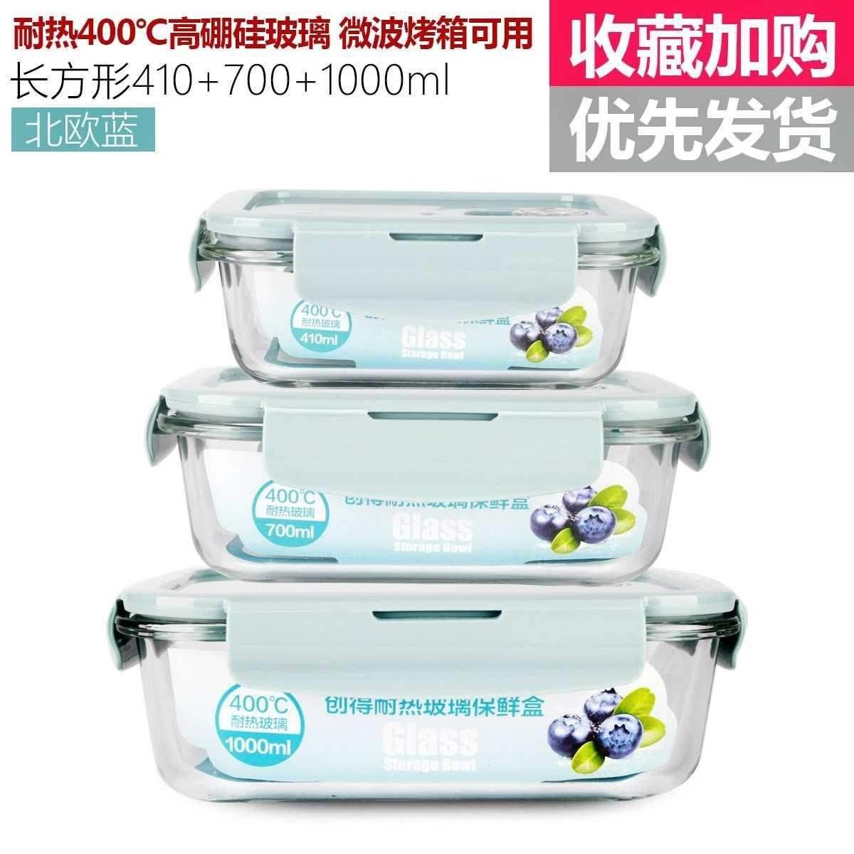 新品易清洗长方形透明保鲜盒耐高温饭盒微波炉专用玻璃器皿带盖大