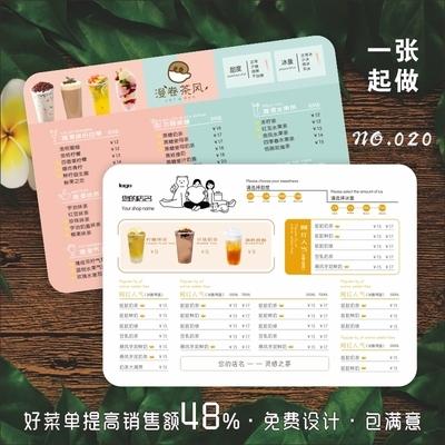 新品pvc创意奶茶汉堡店菜单设计制作烧烤火锅饭店点餐价目表打印