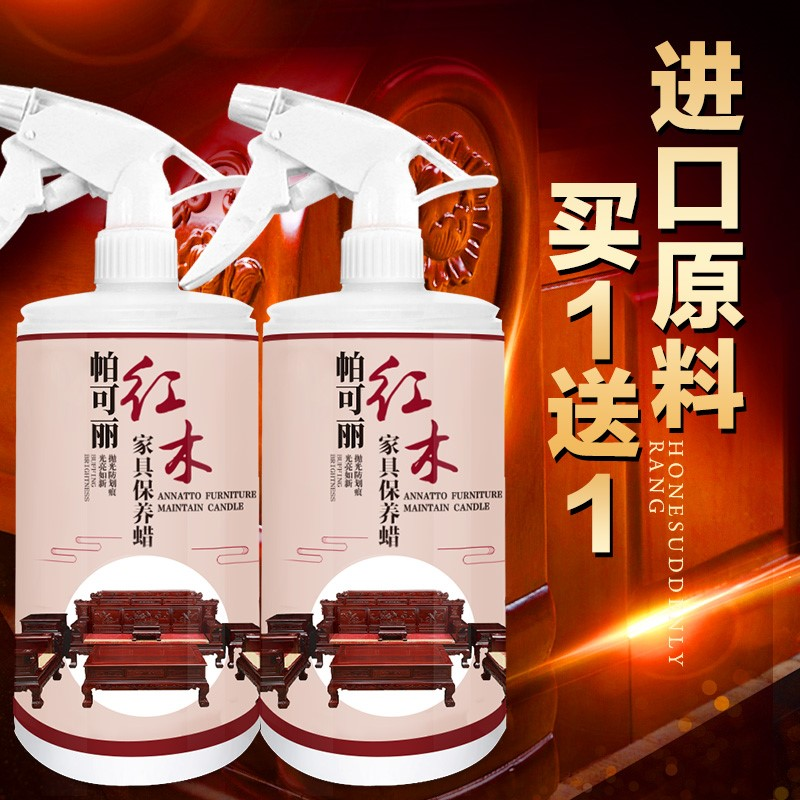 Special oil for mahogany furniture maintenance, stationery maintenance oil, anti cracking care treasure, polishing wax, floor waxing and polishing essential oil