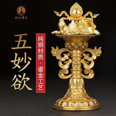 精品纯铜五妙欲八瑞物佛堂摆件藏传佛教家用密宗供品室内佛堂摆件