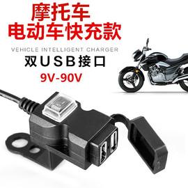 摩托车车载充电器防水改装点烟器电动车双usb快充手机充电器通。图片