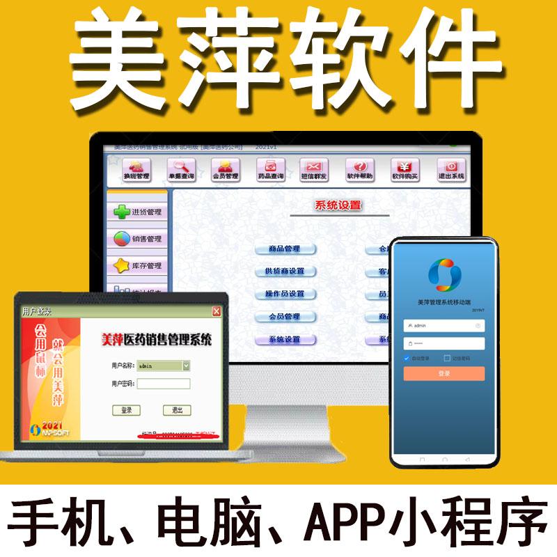 美萍药店收银软件系统医药管理房药品库存进销存二三类器械GS认证