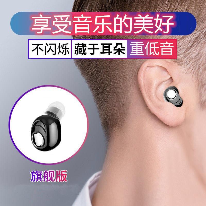 无线蓝牙耳机迷你单耳隐形学生运动跑步开车OPPO华为小米vivo通用