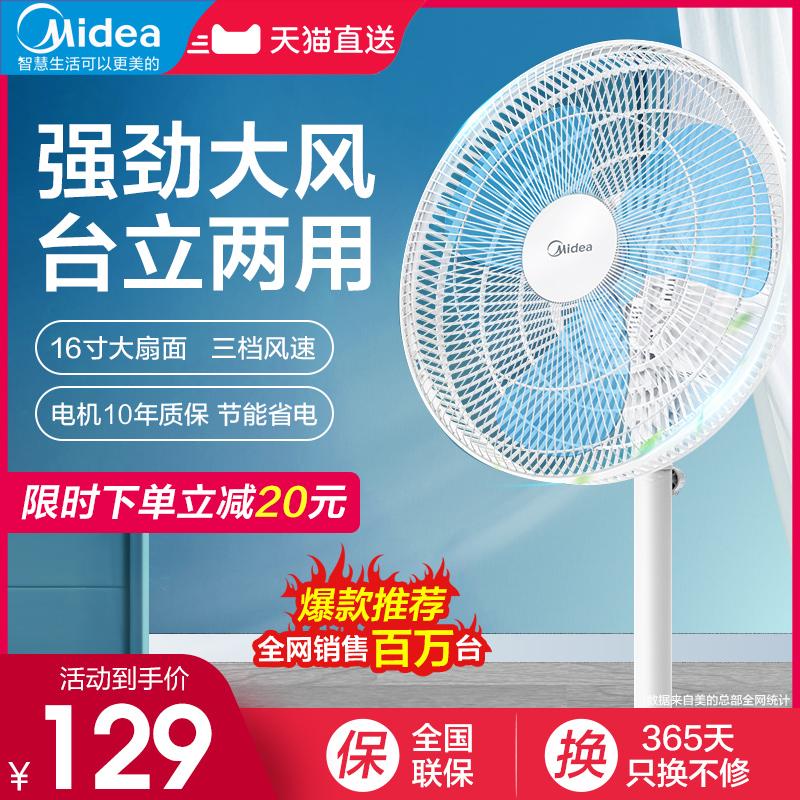 美的电风扇落地扇家用轻音大风力台立式摇头落地风扇节能省电风扇