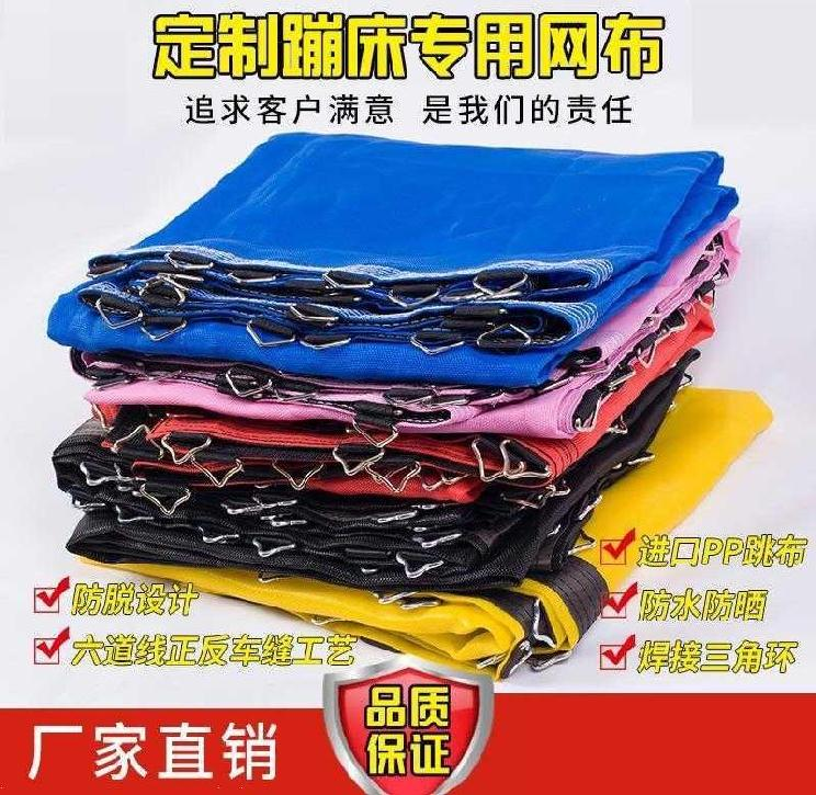 Elastic cloth elastic cloth elastic band trampoline cloth compact indoor waterproof sunscreen bungee band ring trampoline elastic
