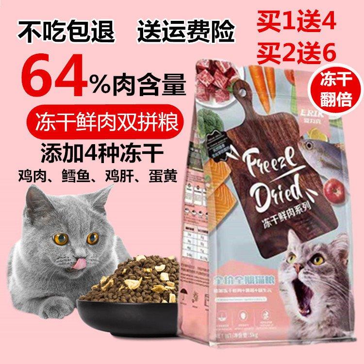 冻干鲜肉猫粮全期阶段幼猫成猫怀孕期猫食增肥发腮1.5kg5kg优惠券