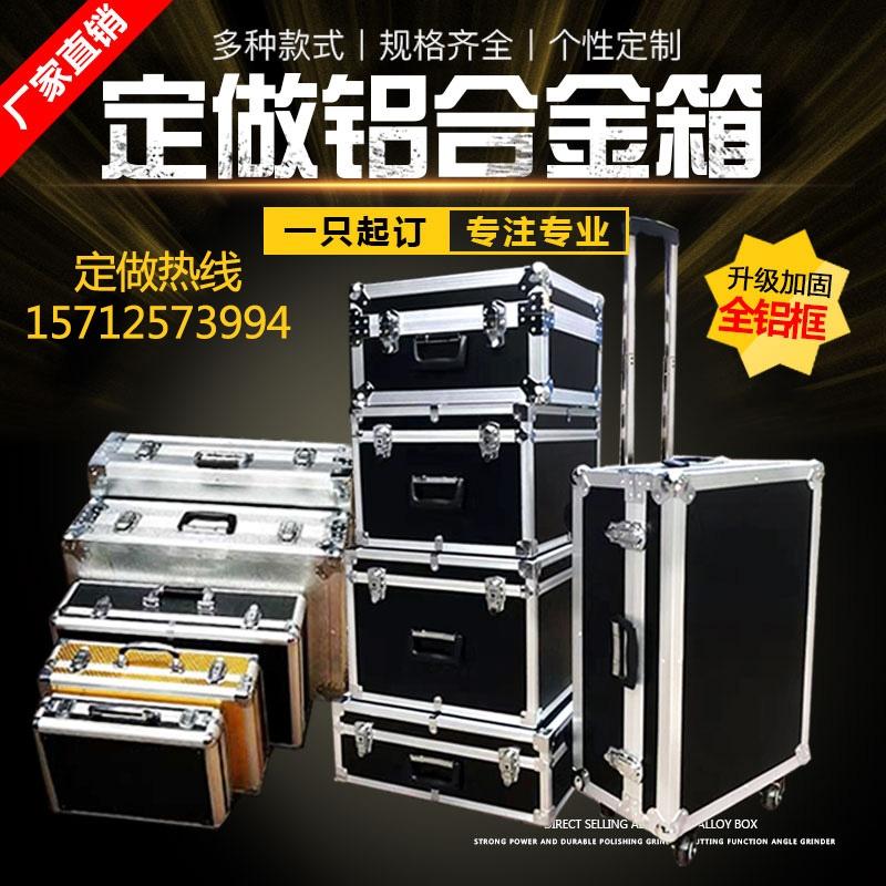 北京定做铝合金航空箱迷彩包装箱设备防爆箱文娱箱储存箱