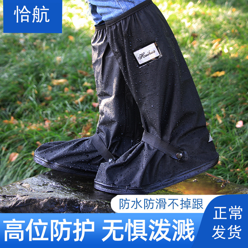Rain shoe cover high tube thickening wear-resistant rainproof shoe cover anti-skid rainy day protective foot cover waterproof outdoor riding rain boot cover