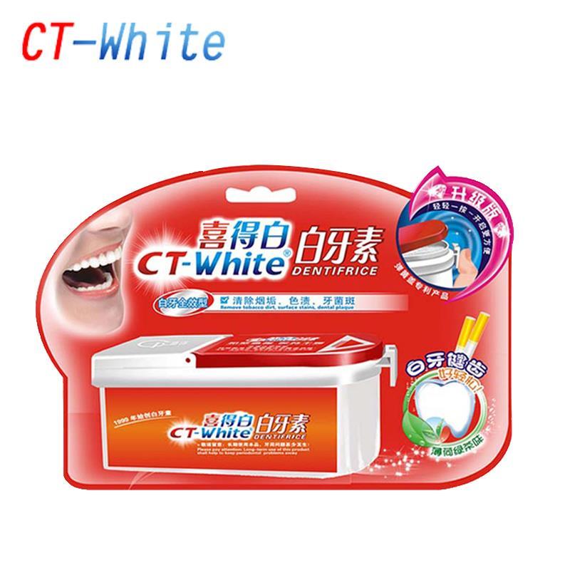 喜得白白牙素牙齿增白口腔洗牙粉黄牙烟牙去牙垢烟渍结石1盒33g