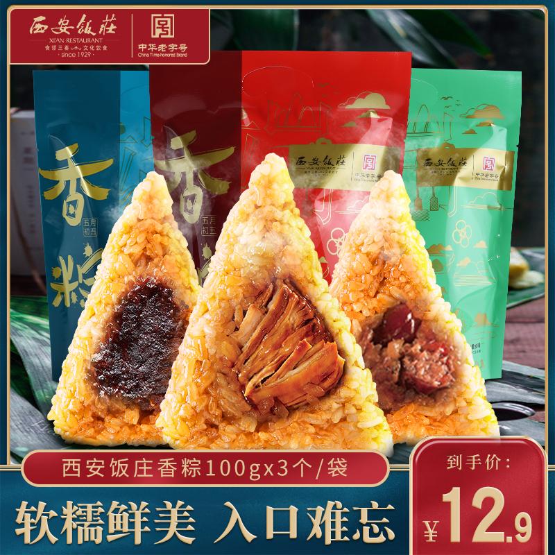 【西安饭庄】肉粽子礼盒手工蛋黄肉粽