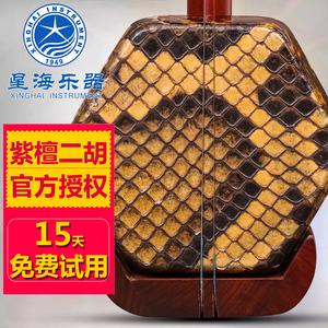 北京星海民族乐器87211专业紫檀红木二胡小叶紫檀木二胡