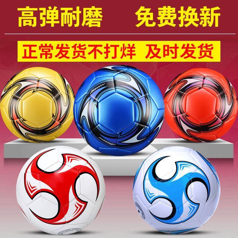 足球4号5号成人五号儿童中小学生少儿4号小孩高弹力幼儿园训练球