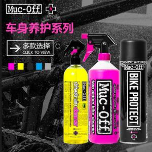 英国 自行车链条清洗剂 车身养护清洁剂 单车保养润滑装备