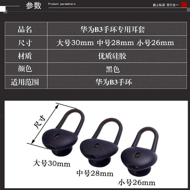 适用于适用huawei华为b3 b5智能手环耳机套耳帽蓝牙耳机硅胶套耳