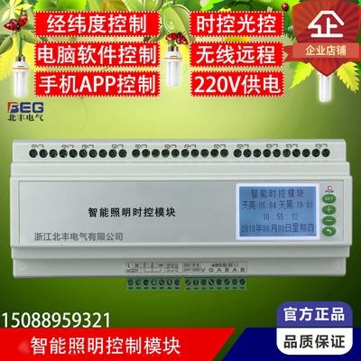 Системы управления освещением Артикул 647550889323