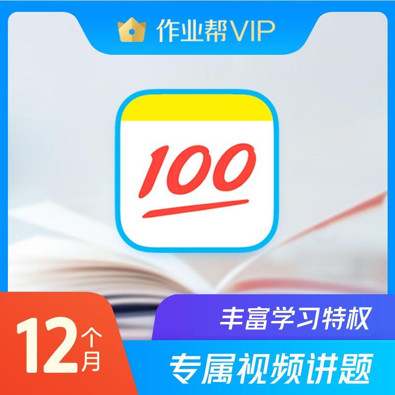 作业帮会员VIP年卡题目视频讲解高中小学智能学习助手会员1年充值