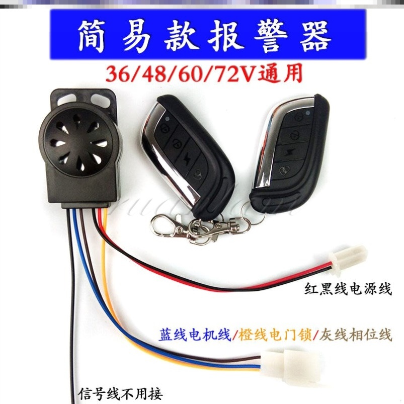 Electric car voice burglar detector 72V controller electric car alarm bodyguard induction lock 64V Capricorn rechargeable