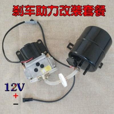 时风电动轿车汽车真空泵 电子刹车助力套餐 教练车改装刹车助力泵