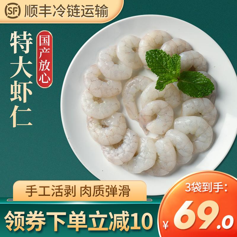 大虾仁青虾仁冷冻新鲜虾仁特级大虾仁火锅食材宝宝辅食250g*3袋
