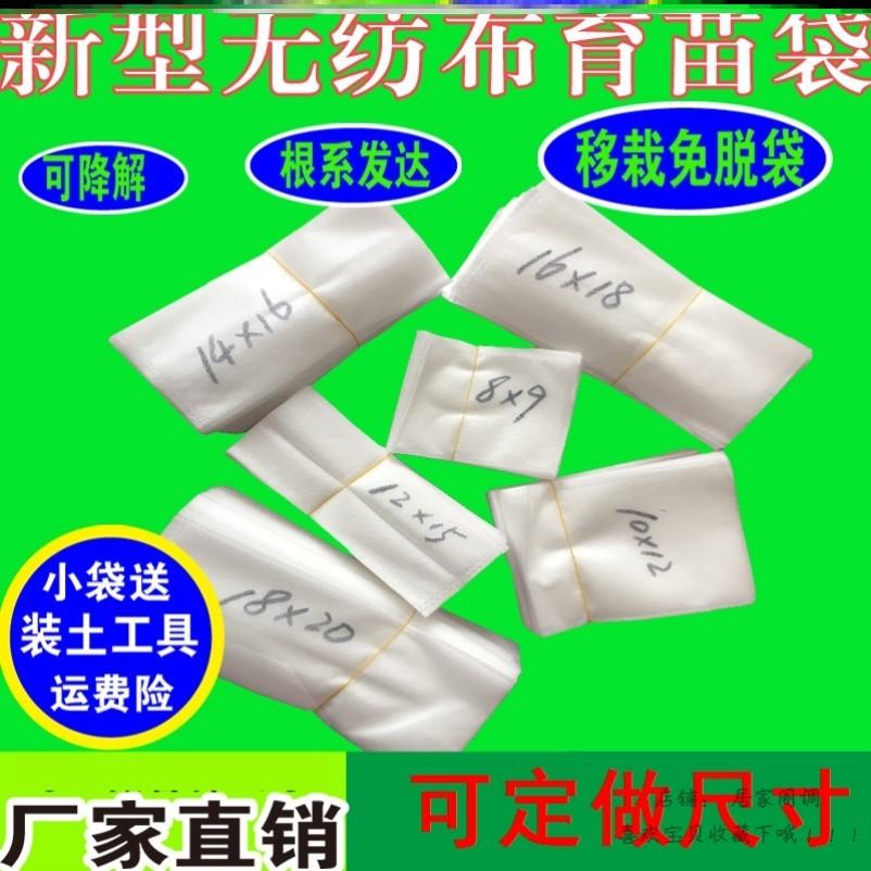 可定做特大v号专用营养钵植物袋装果树苗苗圃神器植树袋无纺布加 Изображение 1