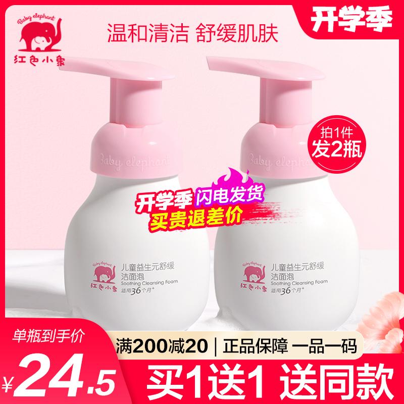 红色小象3-9-12岁上男女孩洗面奶