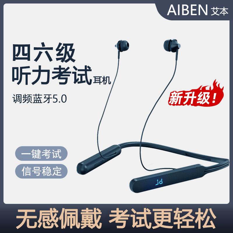 艾本英语四六级听力耳机大学四级调频充电蓝牙专四46级无线收音机