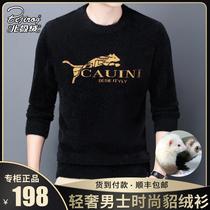 皮尔卡丹男装秋冬季新品爆款2020新款大牌貂绒衫加绒保暖打底衫。