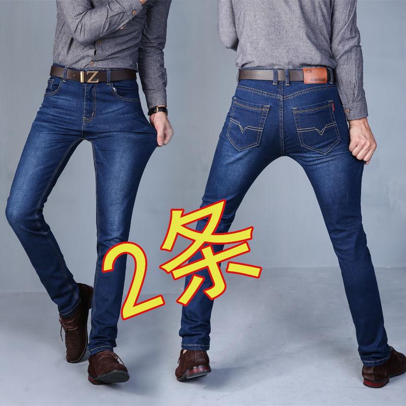 【两件装】牛仔裤男春秋季弹力男士大码休闲裤新款直筒裤长裤子男